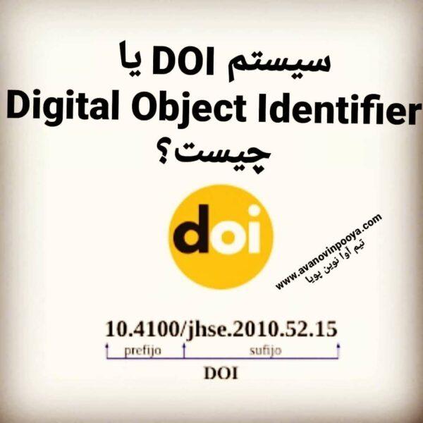 سیستم DOI چیست؟